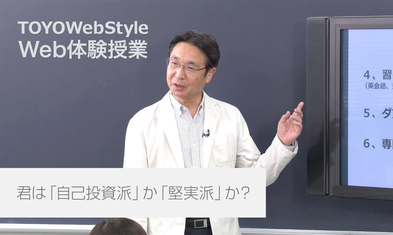 経営学部 教員紹介   東洋大学 ...