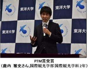 PTM賞受賞者