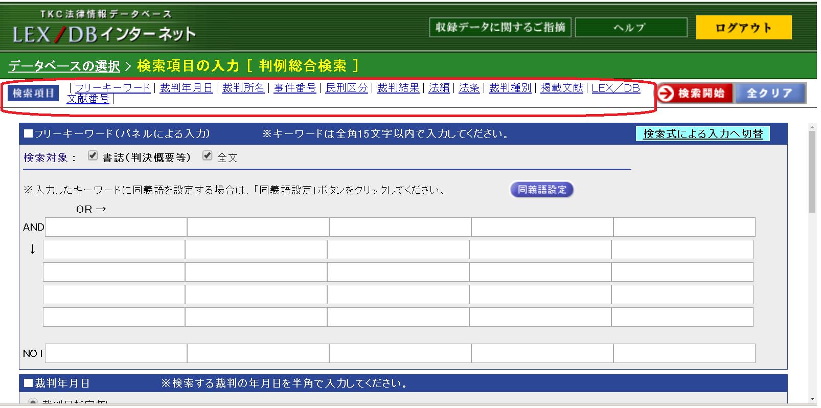 履歴 データベース 履修