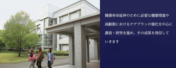 institute of life innovation studies toyo university