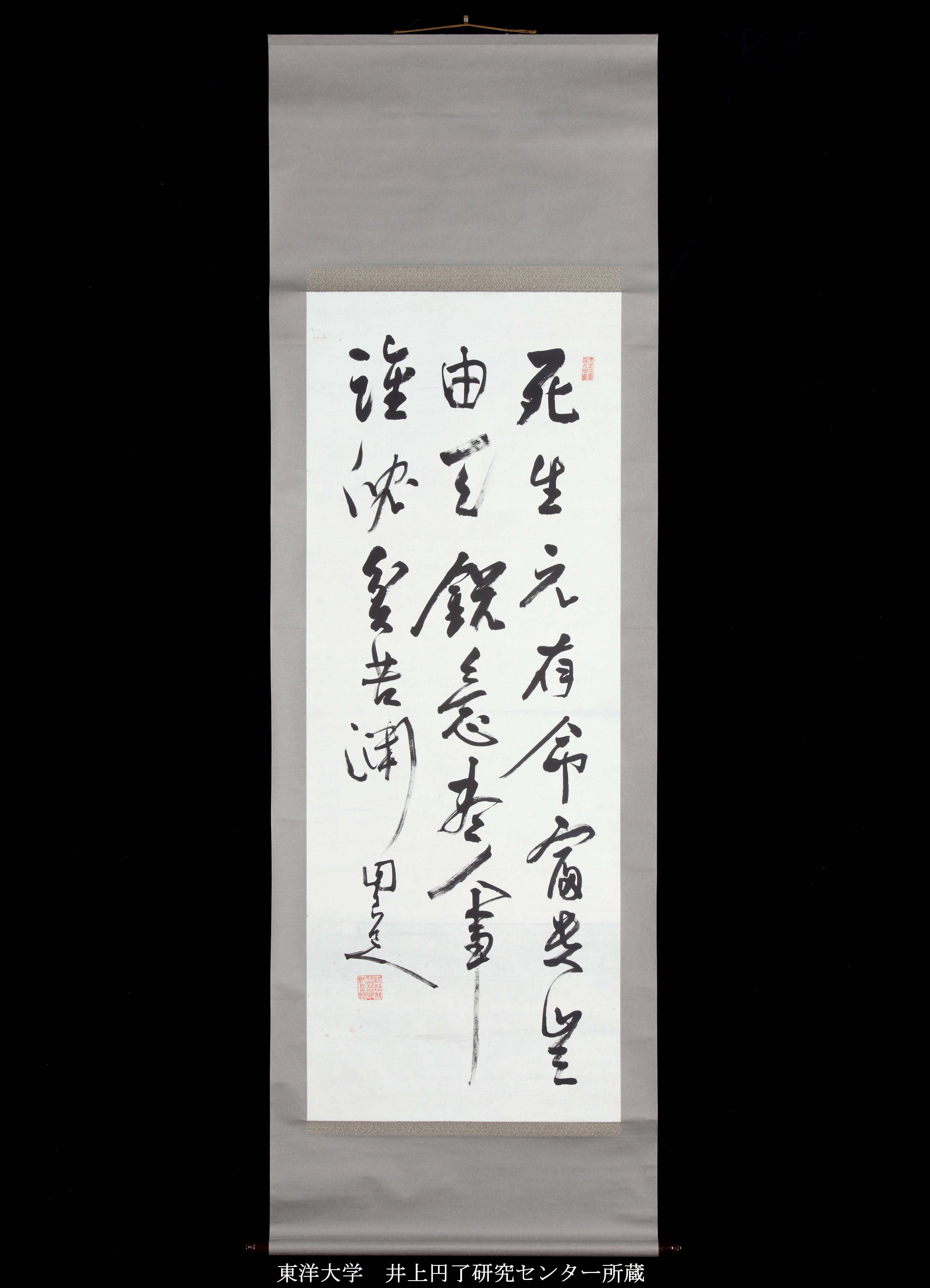 井上円了の書 No.061