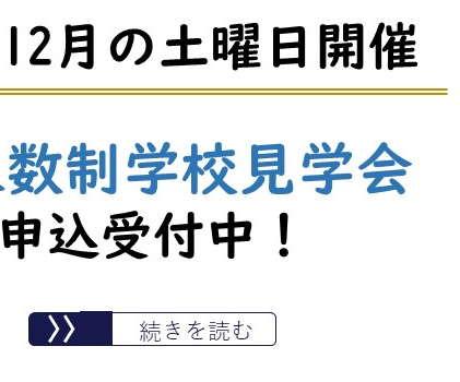 東洋大姫路高校は男女共学で文武両道をめざす兵庫県姫路市の私立中高 ...