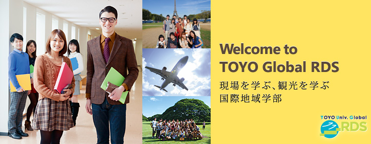 """Welcome to TOYO Global RDS"" 国際を知る、観光を学ぶ。"