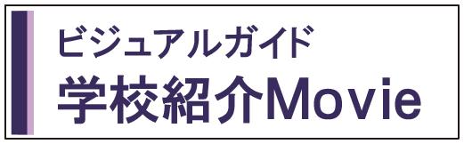 ビジュアルガイド学校紹介Movie