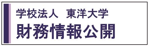 学校法人東洋大学財務情報公開