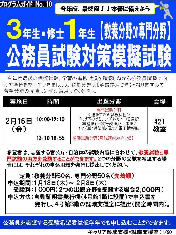 公務員試験対策模擬試験(2/16実...