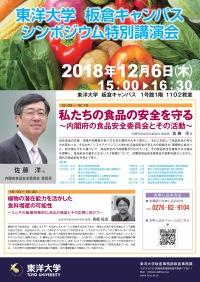 12月6日(木) 板倉キャンパスシンポジウム 特別講演会を開催します