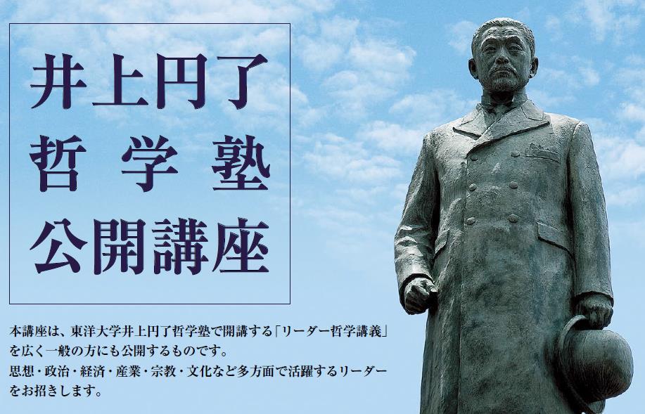 井上円了哲学塾公開講座】坂東 ...