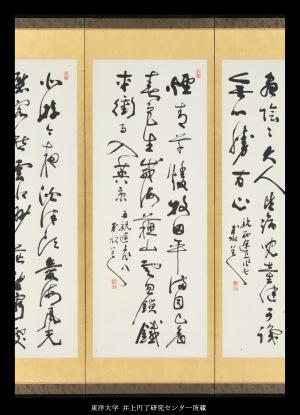 井上円了の書 No.420-08