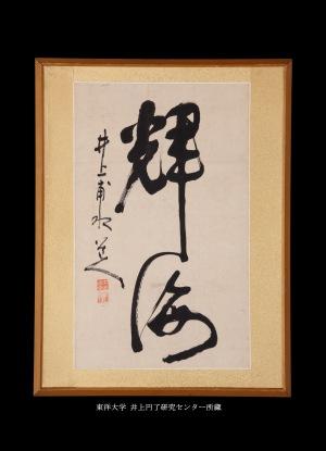 井上円了の書 No.441