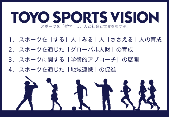 TOYO SPORTS VISION