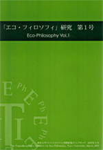 eco Philosophy vol.1