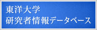 Toyo University researcher information database