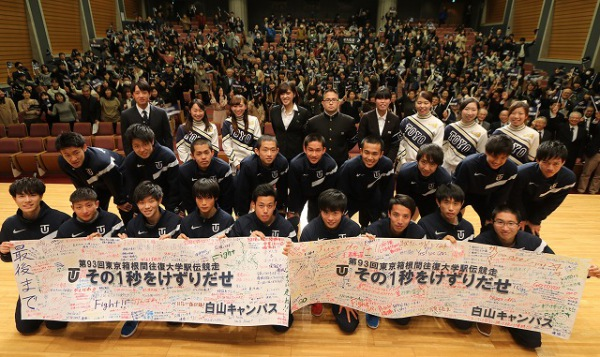 陸上競技部長距離部門 第93回箱根駅伝壮行会を開催しました 東洋大学